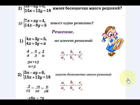 #75 Урок 36. Определение количества решений системы уравнений. Алгебра 7 класс.
