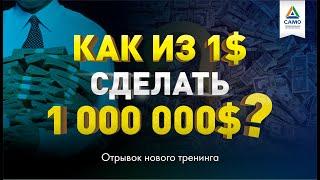 КАК ИЗ 1$ СДЕЛАТЬ 1 000 000$ [отрывок тренинга] Саидмурод Давлатов