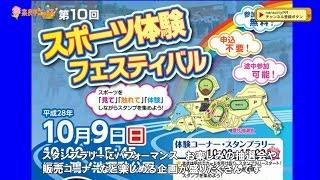 奈良市ニュース スポーツの拠点・鴻ノ池運動公園の愛称が決定!