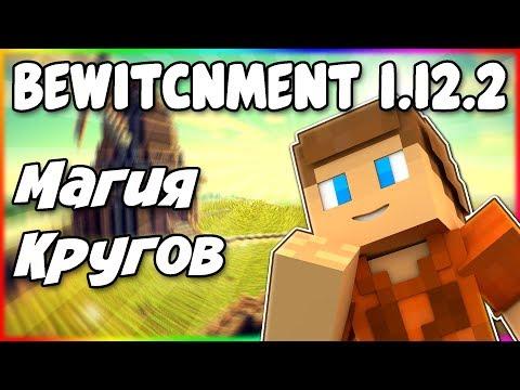 Гайд по Bewitchment 1.12.2 #2 Магия кругов и жаровня