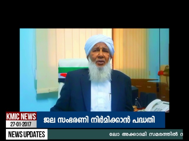 KMIC Interview With Sheikh Aboobacker Ahmed