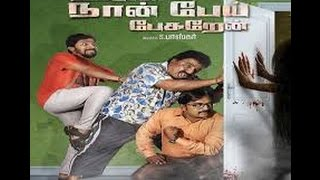 Hello Naan Pei Pesuren - Majja Malcha Song Lyrics in Tamil