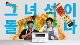 목숨 걸고 토스트 만들기! (feat. 베르데 큐피 스프레드, 히로 스팀 토스터)
