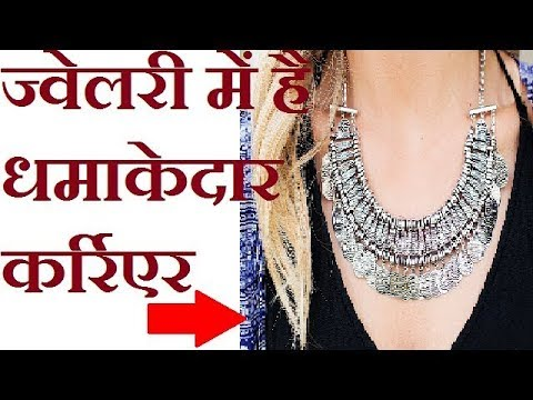 jewellery making collection  design at home course 2018 in hindi | jewellery commercial course india