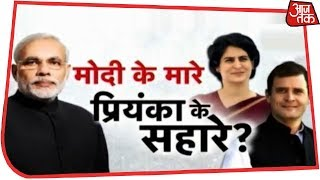 भाई बहन का साथ, सत्ता आएगी हाथ? देखिए Dangal Rohit Sardana के साथ