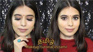 தமிழ் Makeup Tutorial in Tamil 2018 | Tamil GRWM | Brown smokey eye
