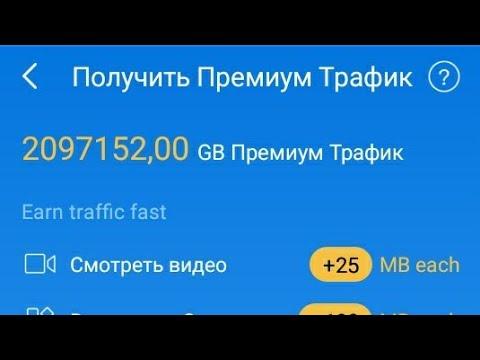 Как сделать бесконечный интернет премиум трафик доказательство что sky vpn работает!!!