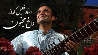 KHALIL GUDAZ DAGHE MAGNON | اجرای فوق العاده زیبای نغمه داغ مجون توسط  خلیل گداز