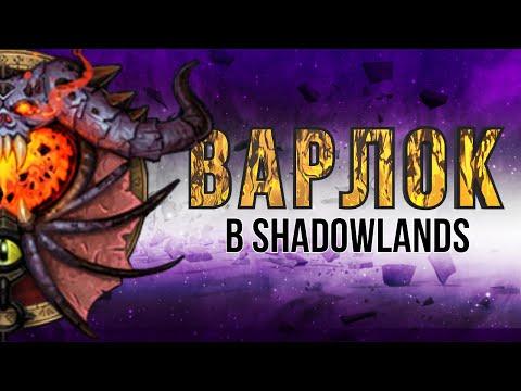 Чернокнижник в Shadowlands. Изменения Афлика, забытые Демон и Дестрик.