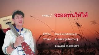 จะอดทนให้ได้  เพลงใหม่/2020 ตืนหลีหนุ่มไทยใหญ่