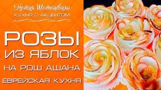 Розы из яблок на Рош ашана [Кухня с акцентом] от Натии Шаташвили