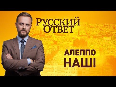 Русский ответ: Алеппо наш!