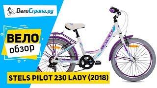 Детский велосипед Stels Pilot 230 Lady V010 2018. Обзор