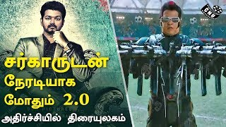 Sarkar Direct Opposite with 2 Point O | Thalapathy Vijay | Rajinikanth | Shankar | AR Murugadoss