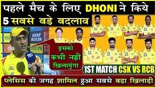 [MATCH 01] DHONI ने खुद घोसित की पहले मैच के लिए PLAYING 11 | CSK PLAYING 11 FOR 1ST MATCH