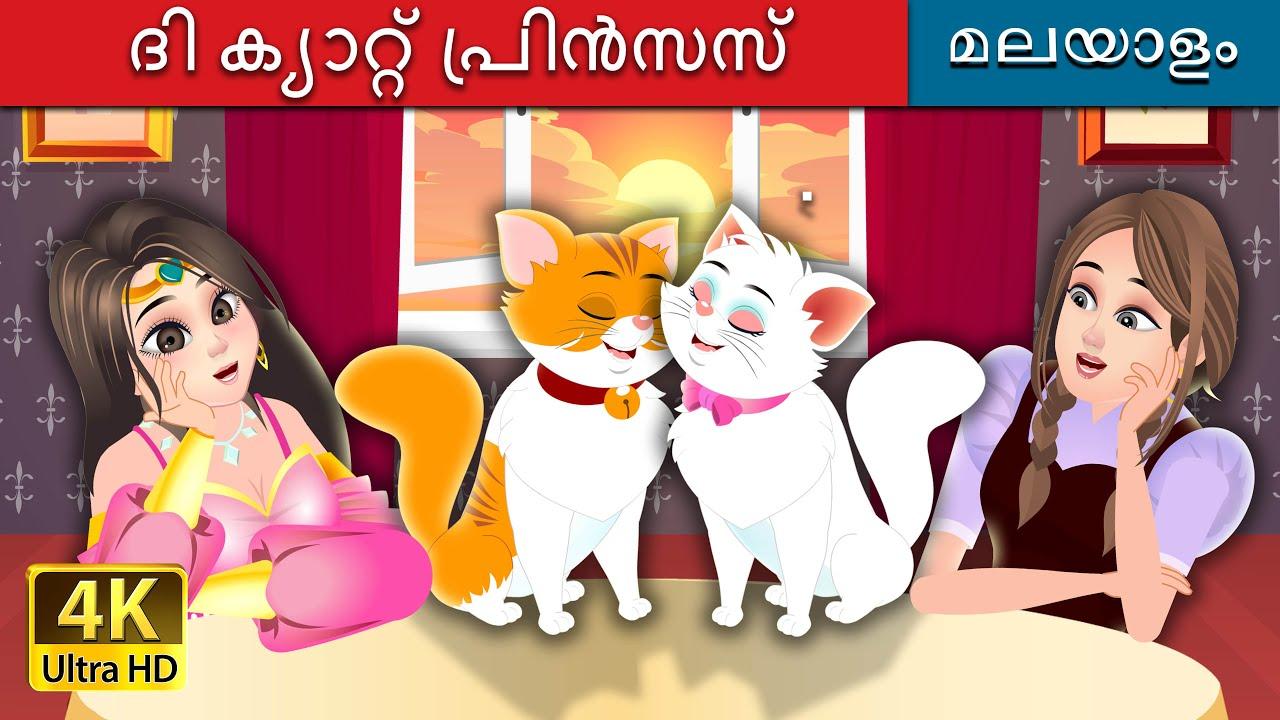Download ദി ക്യാറ്റ് പ്രിൻസസ് | The Cat Princess Story | Malayalam Fairy Tales