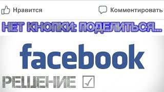 как сделать репост в фейсбуке (facebook) если нет кнопки поделиться?