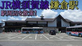 【駅周辺散策動画Vol.217】JR横須賀線、鎌倉駅周辺を散策 (Japan Walking around  Kamakura Station)