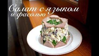 Салат с языком и фасолью ПРОСТОЙ рецепт/ Готовлю с любовью