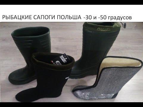 Рыбацкие сапоги Lemigo Grenlander Arctic Termo Польша модели -30 и -50 градусов