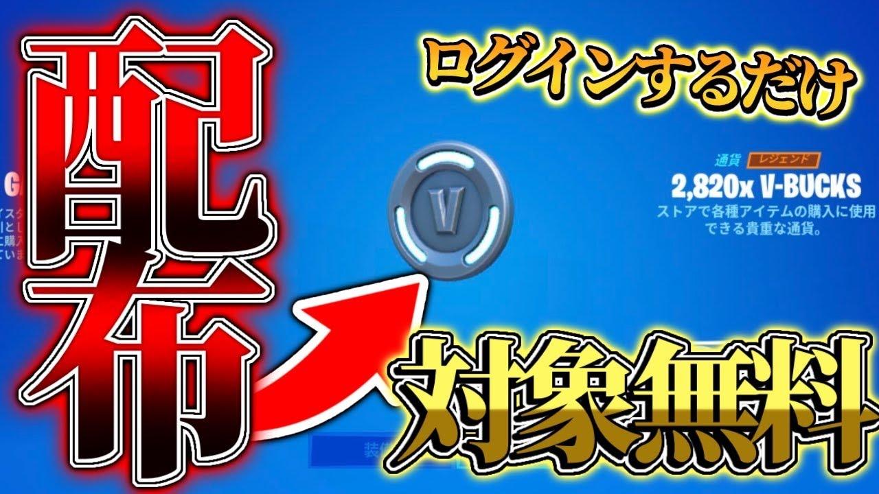 フォート ナイト ブイ バックス ビック 【Switch】フォートナイトのブイバックスを無料で大量に入手する裏技