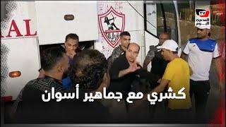 جماهير أسوان لكشري عقب الفوز على الزمالك  «ده أحسن مدرب في مصر»