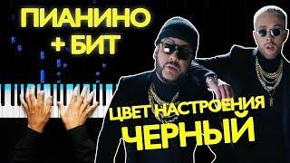 Цвет настроения чёрный - На пианино + Бит | Егор Крид feat. Филипп Киркоров