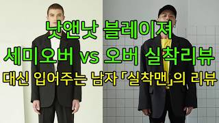 낫앤낫 블레이져 세미오버 vs 오버 실착리뷰_남자패션유…