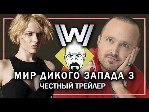 Мир Дикого Запада, 3 сезон - Честный трейлер (Обзор)