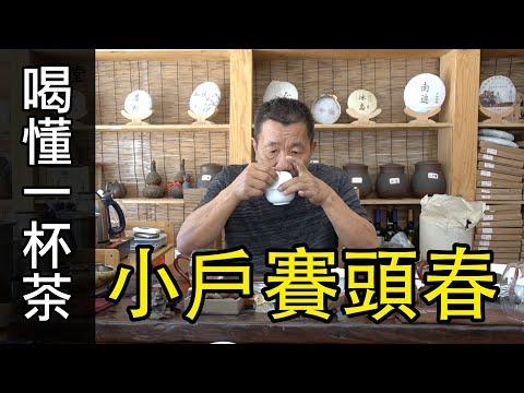 喝懂一杯茶,讀懂小戶賽