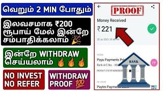 வெறும் 2 MIN போதும் இலவசமாக ₹200 ரூபாய் மேல் இன்றே சம்பாதிக்கலாம் With Payment Proof | No Investment