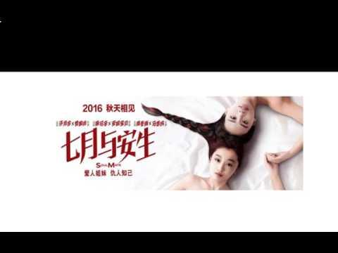 電影茶EP5-七月與安生——閨蜜?情敵?摯友?傻傻分不清楚