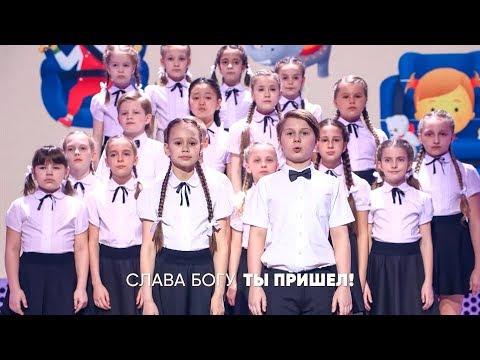 Panda E - Детский хор Светлакова | Слава Богу, ты пришел!