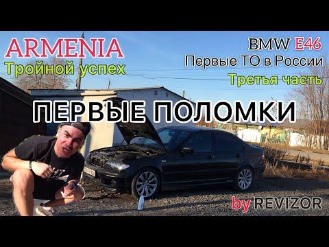 BMW из АРМЕНИИ | ПЕРВЫЕ ПОЛОМКИ | REVIZOR