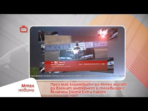 Мтел новини - през май телекомът предлага интернет и телевизия с включен Diema Xtra пакет
