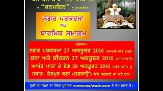 ਸ਼ੇਰਪੁਰ ਕਲਾਂ (ਲੁਧਿਆਣਾ) | BABA NANAD SINGH JI's Birthday Celebrations - 2016 | STREAMED LIVE | Part 1