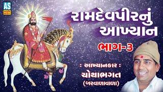 Ramdevpir Nu Akhyan Chotha Bhagat Part 3 || Chotha Bhagat Ramamandal || Chotha Bhagat Nu Akhiyan