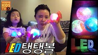 번쩍번쩍! LED 야광탱탱볼 만들기. LED탱탱볼. DIY LED bounce BALL