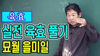 실전 육효 풀이 ( 묘월 을미일 ) : 육효학 - 박창원 선생님 [대통인.com]