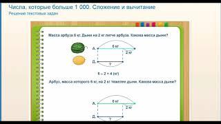 вундеркинд математика 4 класс . решение текстовых задач