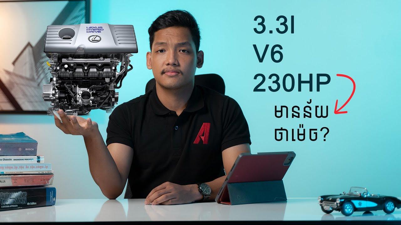 3.3L V6 230HP ហ្នឹងមានន័យថាម៉េច? I Advan Auto