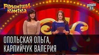 Рассмеши Комика, сезон 8, выпуск 16, Опольская Ольга, Карпийчук Валерия, г. Ровно.