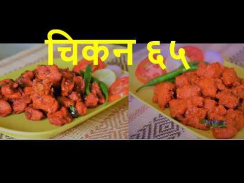Chicken 65 in two ways chicken 65 in marathi youtube chicken 65 in two ways chicken 65 in marathi forumfinder Choice Image