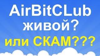 Airbitclub отзывы