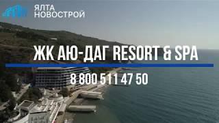 LCD Ayu-Dag Resort & Spa