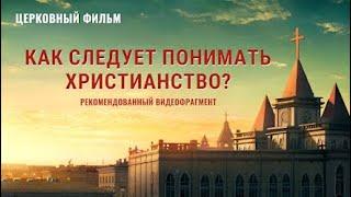Христианский фильм «ПЕРЕВОСПИТАНИЕ В СЕМЬЕ КОММУНИСТА» Как следует понимать христианство?