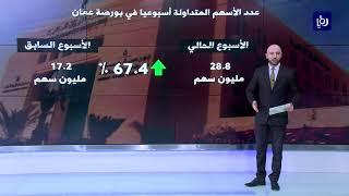 تحسن أداء بورصة عمان الأسبوع الحالي رغم بقاء المؤشرات بمستويات ضعيفة (20-6-2019)