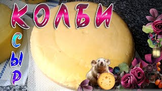 Сыр Колби Пошаговый рецепт Полутвердый сыр из коровьего молока