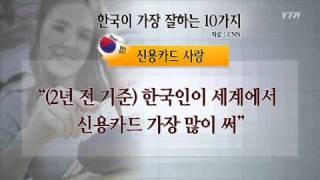 """美 CNN """"한국이 세계서 가장 잘하는 10가지"""" / YTN"""
