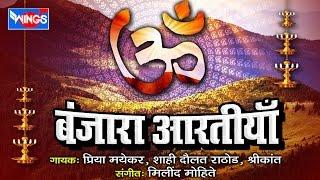 Top 9 बंजारा आरतियाँ- Om Jay Shree Seva Bhaya - Jay Jay Shama Ki Mata - श्री सेवालाल महाराज आरती